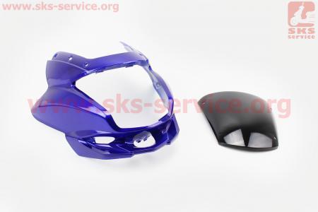 пластик - обтекатель фары + ветровик, СИНИЙ для мотоцикла