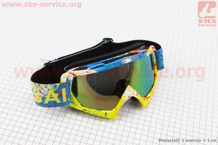 Очки кроссовые, бело-желто-синие (зеркальное стекло)