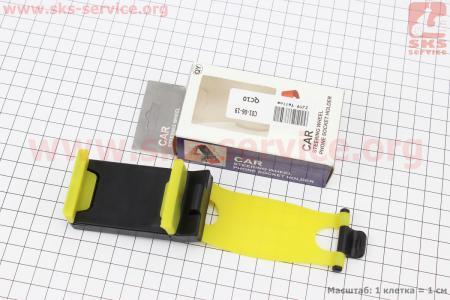 Держатель телефона на руль авто (цвета: синий, красный, жёлтый, фиолетовый, черный)