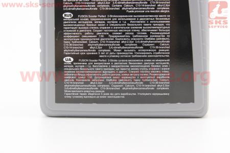 2T SCOOTER PERFEKT масло для 2-х такт. двигателей, 1л  (качественное, производство ГЕРМАНИЯ!!!)