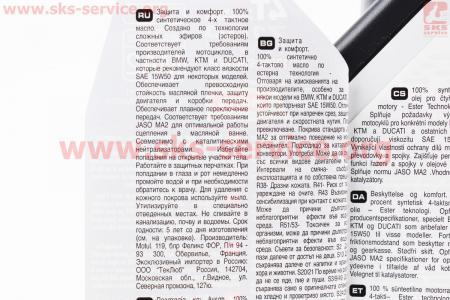 4T-7100 SYNTHETIC 100% 15W-50 масло для мотоциклетных двигателей, синтетическое, 1л