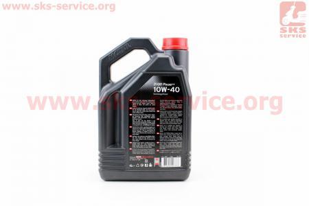 10W-40 2100 Power масло для бензиновых и  дизельних двигателей, полусинтетическое, 4л