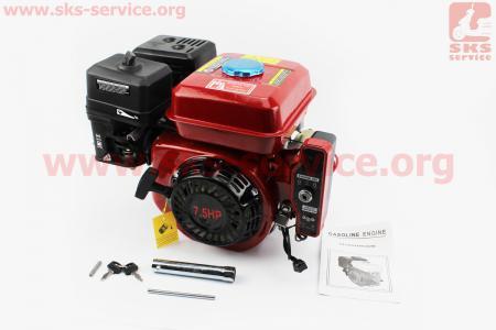 Двигатель мотоблочный в сборе под шпонку Ø20мм 7,0л.с. 170F + стартер