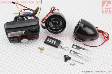 """АУДИО-блок с ЖК дисплеем (МРЗ-USB/SD, FM, пультДУ, сигнализация)  + колонки 2шт (черные """"череп"""")"""