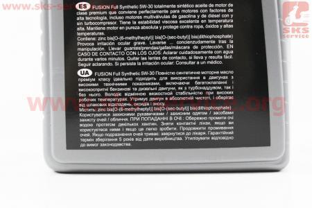5W-30 масло синтетическое, для бензиновых и дизельных двигателей, 1л (качественное, производство ГЕРМАНИЯ!!!)