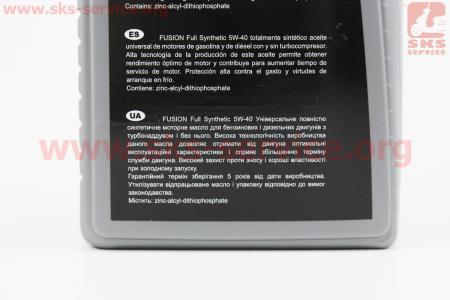 5W-40 масло синтетическое, для бензиновых и дизельных двигателей, 1л (качественное, производство ГЕРМАНИЯ!!!)