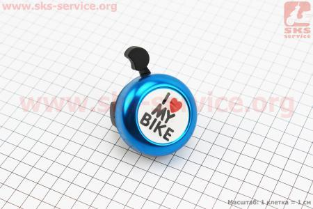 """Звонок механический """"I love my Bike"""", синий для велосипедов"""