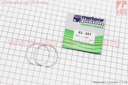 Кольца поршневые 40х1,2мм MS-210/211/230, FS-100/400, Shindaiwa 352s, B450 (в коробке), ИТАЛИЯ для бензопилы Oleo-Mac
