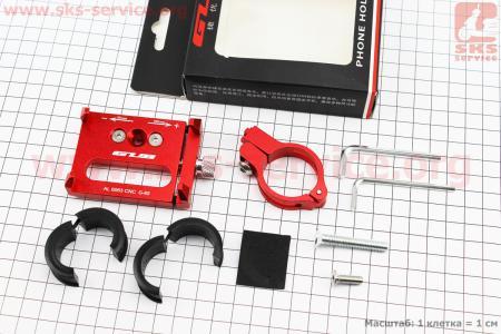 Держатель телефона на руль, ширина 50-100мм регулируемая, алюминиевый, красный G-85 для велосипеда