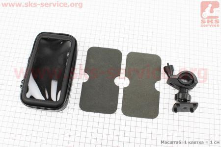 Держатель-чехол телефона (S) 140х70х30мм на руль, сенсорная пленка, влагозащитный, быстросъемный, регулируемый