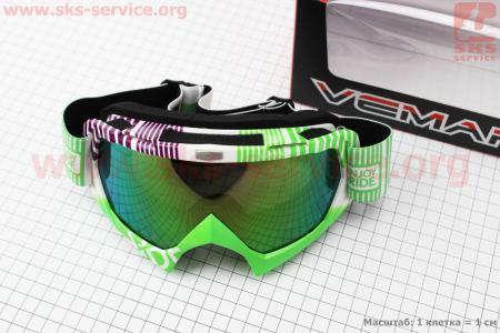 Очки кроссовые, зелено-бело-фиолетовые (зеркальное стекло), MJ-16