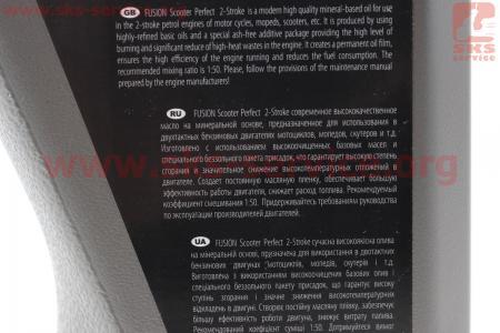 """Масло 2T - минеральное для мототехники """"SCOOTER PERFEKT"""", 1L"""