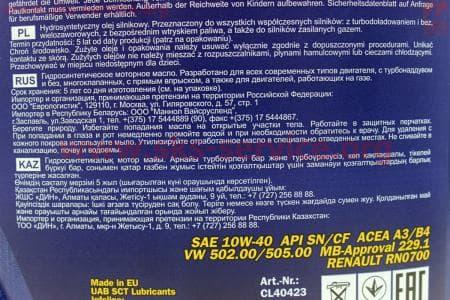 Classiс 10W-40 масло полусинтетическое, 4л Разные товары к мотоблокам
