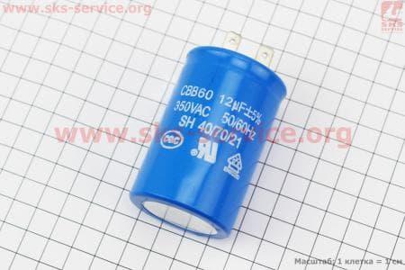 Конденсатор 12µF 350VAC 50/60Hz 0,8кВт Запчасти к мото-ГЕНЕРАТОРАМ