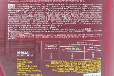 АНТИФРИЗ AF12 концентрат 1:1 красный, 5л