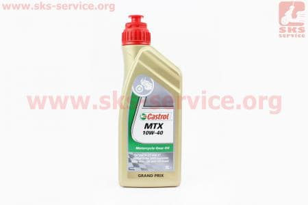 10W-40 MTX масло трансмиссионное для 2Т/4Т мототехники, 1л
